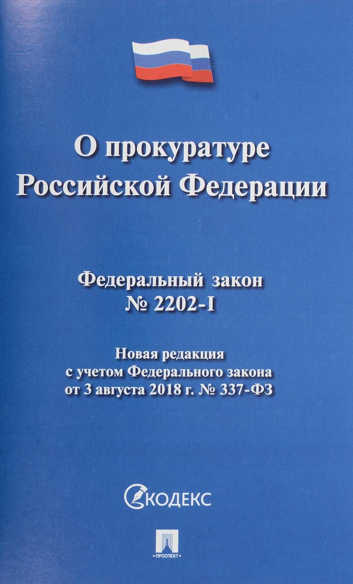О прокуратуре РФ № 2202-1-ФЗ.-М о прокуратуре рф 2202 1 фз м уцененный товар 5