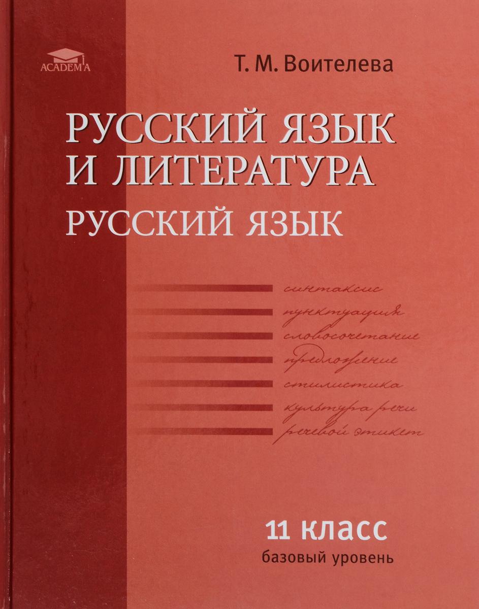Т. М. Воителева Русский язык и литература. Русский язык. 11 класс. Учебник. Базовый уровень