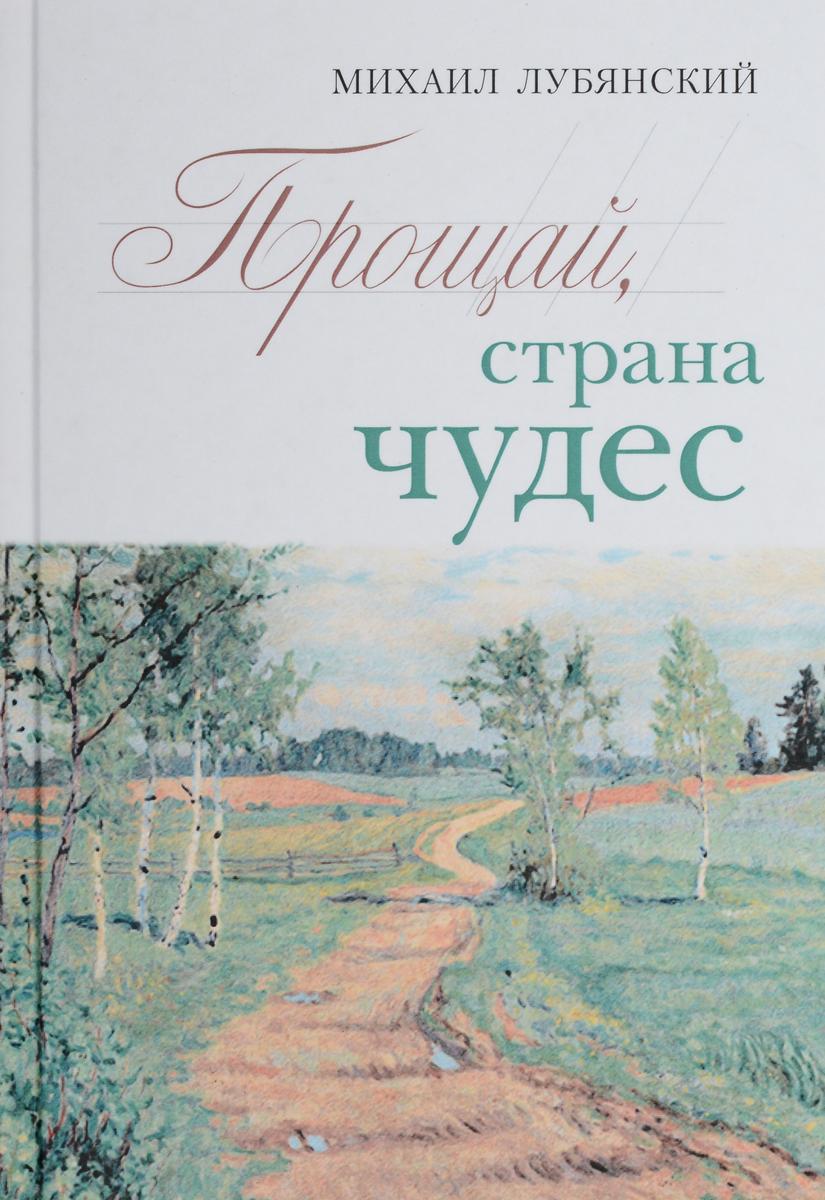 Михаил Лубянский Прощай, страна чудес волгина с прощай осакаровка