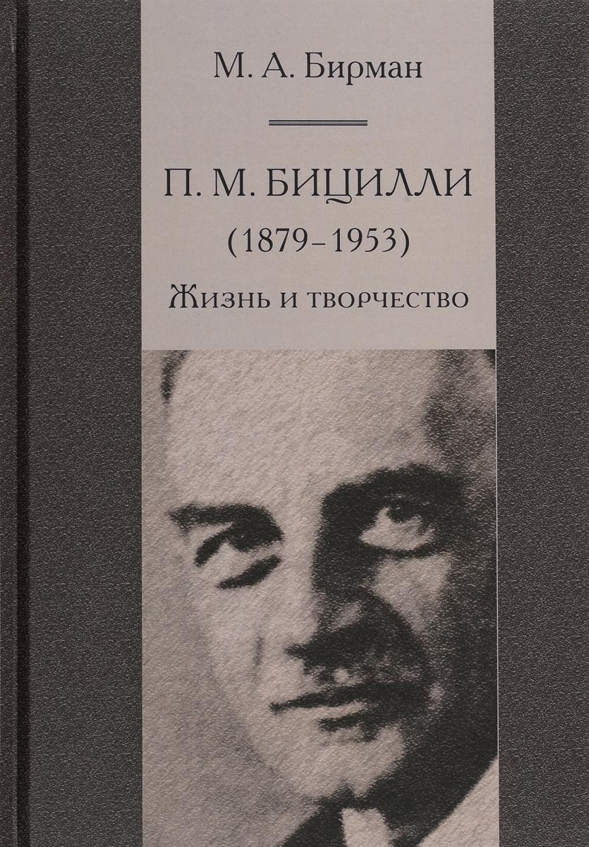 М. А. Бирман П. М. Бицилли (1879-1953). Жизнь и творчество
