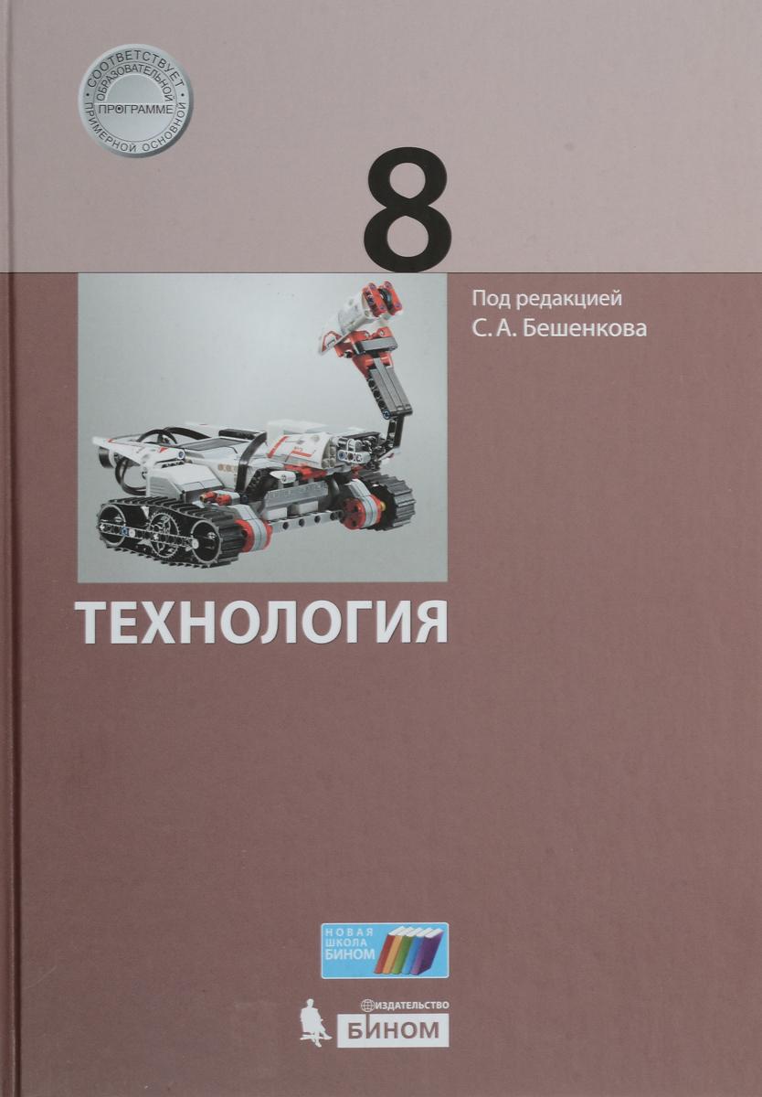 С. А. Бешенков Технология. 8 класс. Учебное пособие