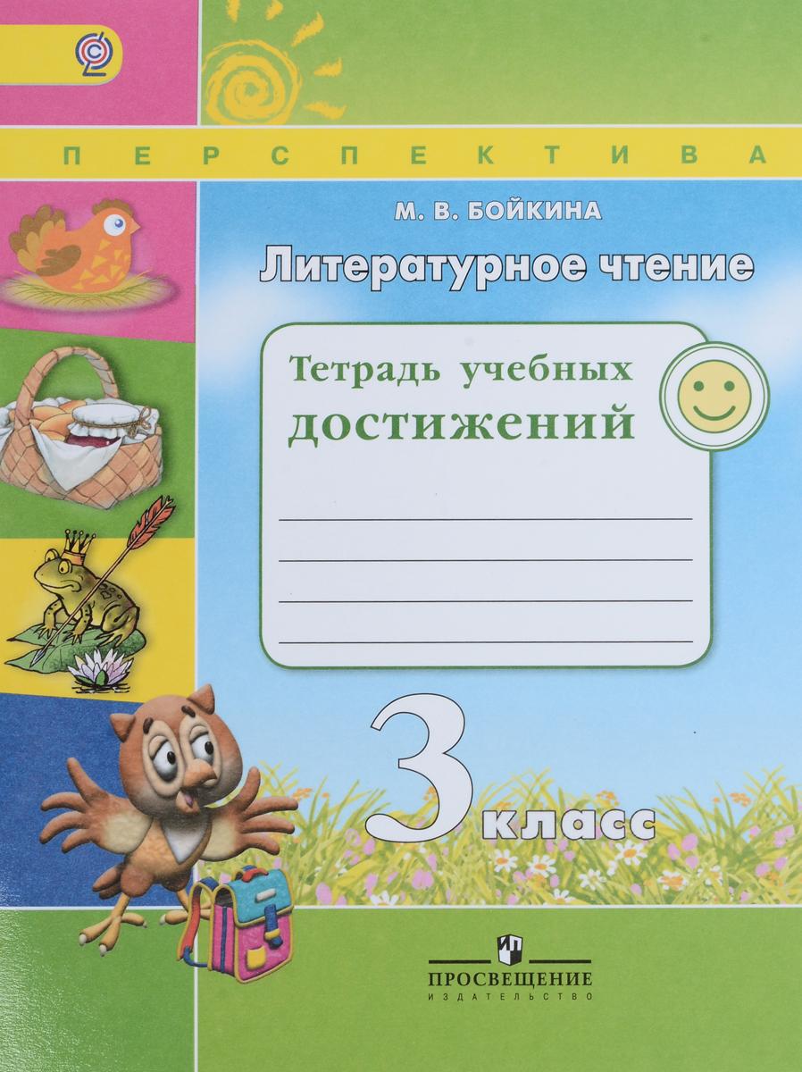 М. В. Бойкина Литературное чтение. 3 класс Тетрадь учебных достижений