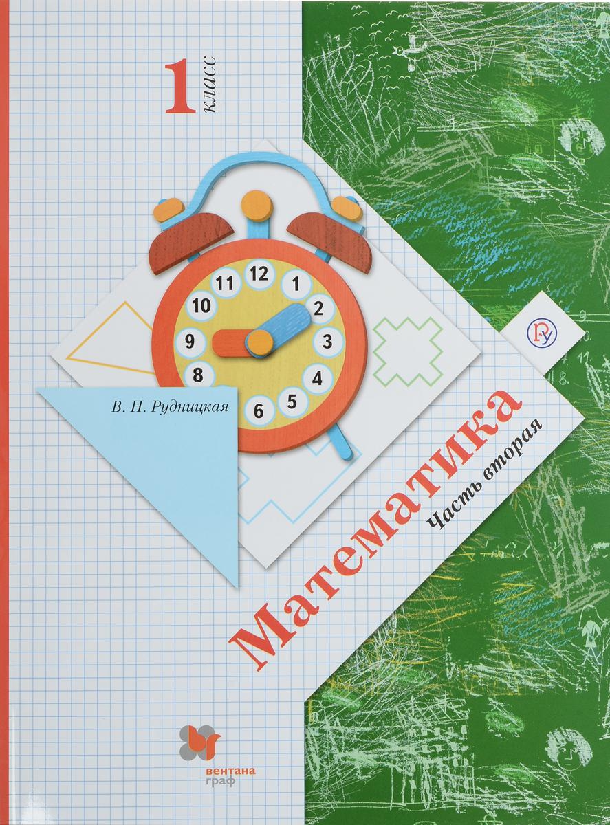 В. Н. Рудницкая Математика. 1 класс. Учебник. В 2 частях. Часть 2