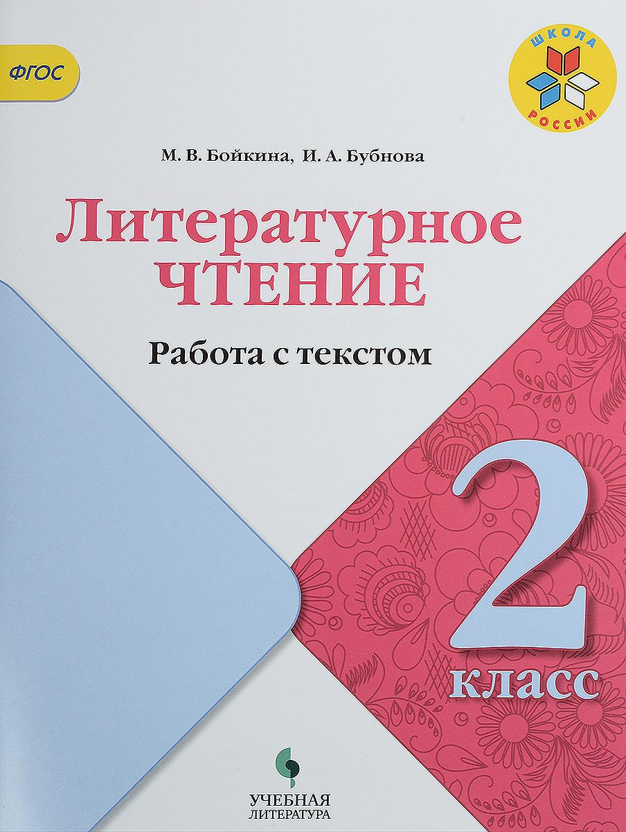 М. В. Бойкина, И. А. Бубнова Литературное чтение. 2 класс. Работа с текстом