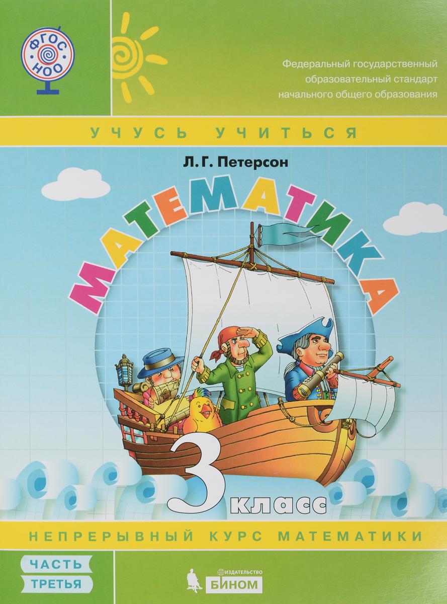 Л.Г. Петерсон Математика. 3 класс. Учебное пособие. В 3 частях. Часть 3 л г петерсон математика 3 класс учебное пособие в 3 частях часть 3