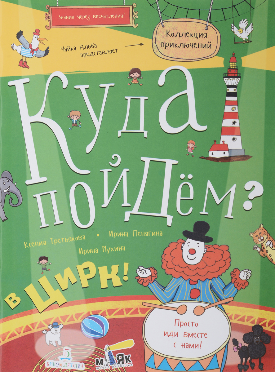 К. Г. Третьякова, И. В. Пенягина, И. В. Мухина Куда пойдём? В цирк!