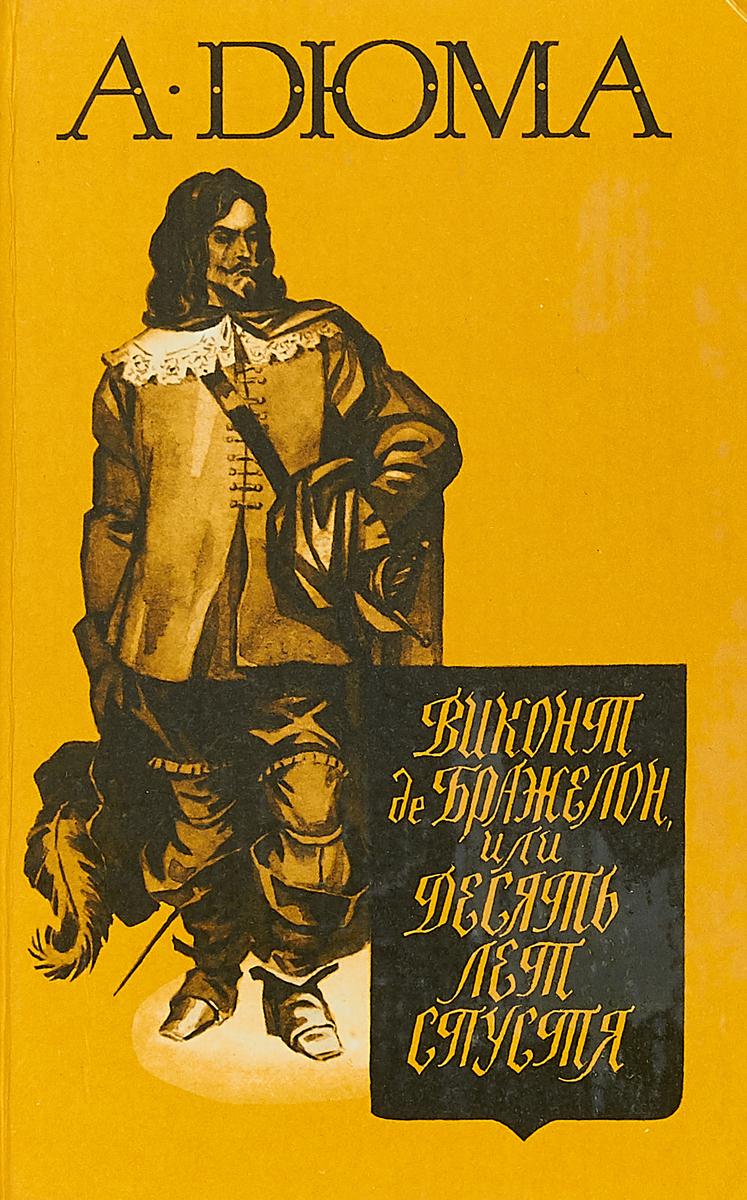 Дюма А. Виконт де Бражелон или десять лет спустя. В 3-х томах, том 1 александр дюма виконт де бражелон или десять лет спустя в трех томах том 2