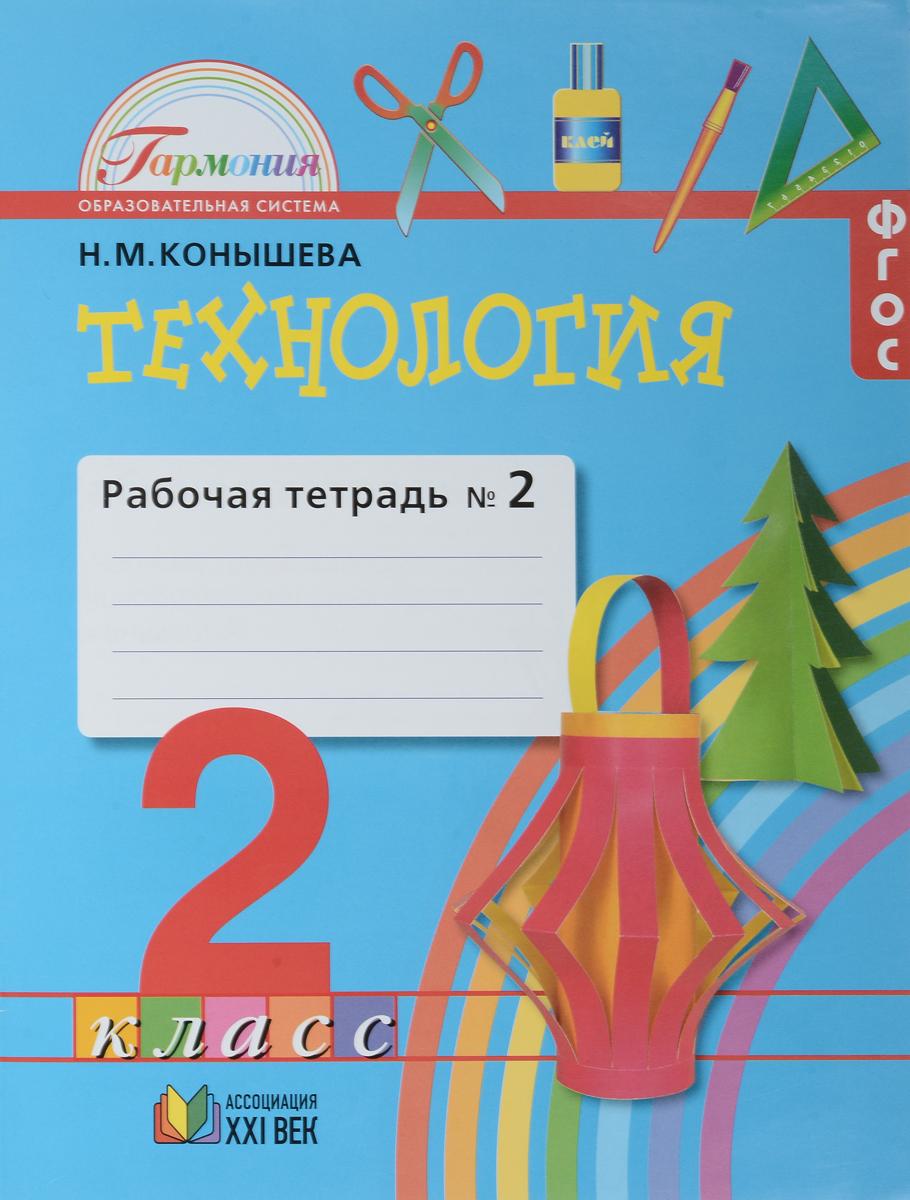 Н. М. Конышева Технология. 2 класс. Рабочая тетрадь. В 2 частях. Часть 2
