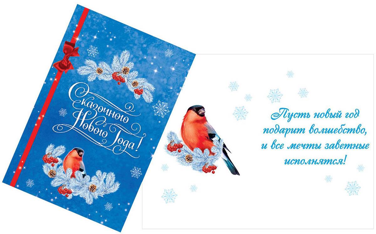 Открытки дарите счастье новогодние, картинка облом