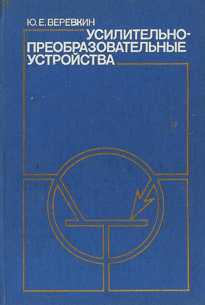 Ю.Е. Веревкин Усилительно-преобразовательные устройства