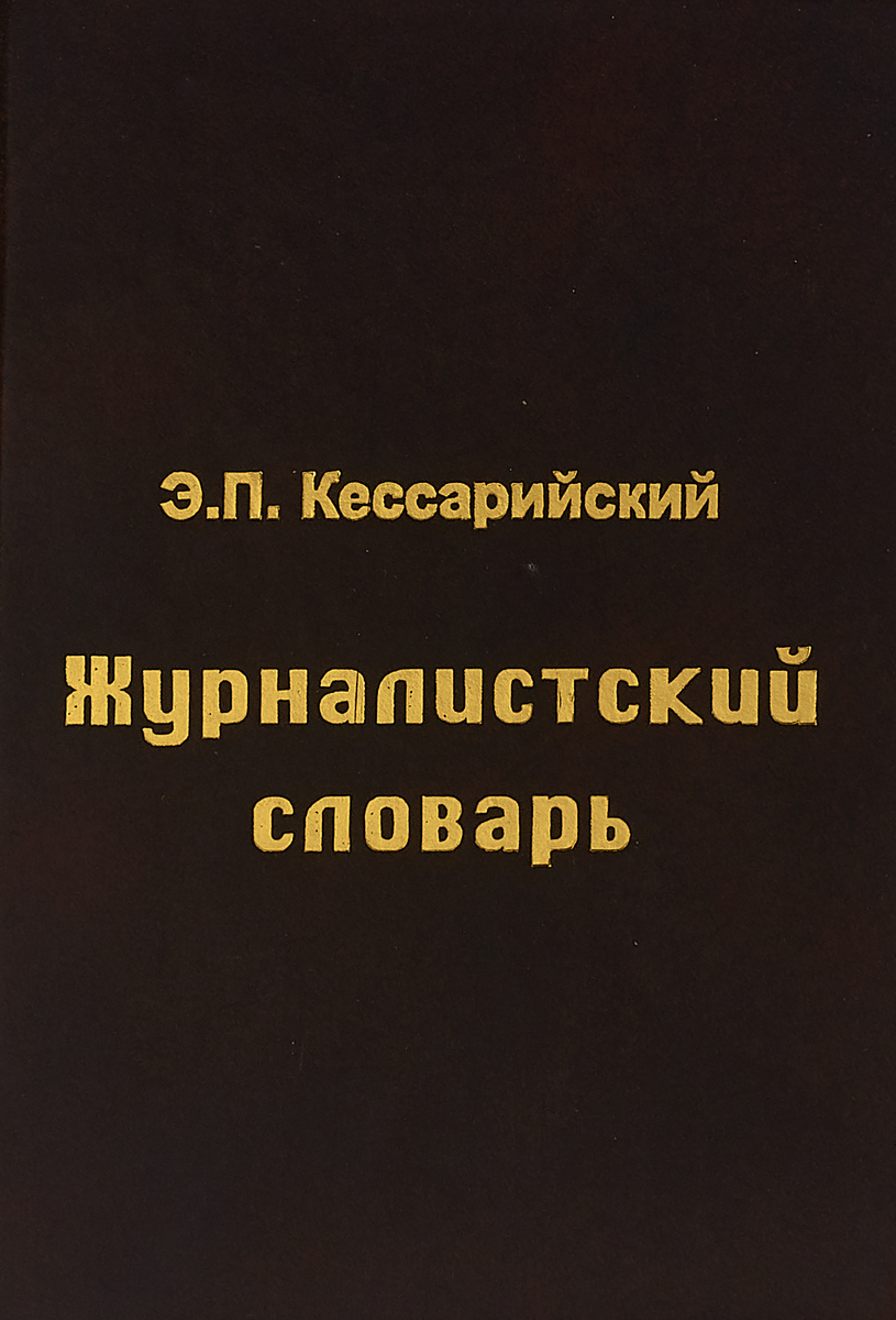 Кессарийский Э.П. Журналистский словарь