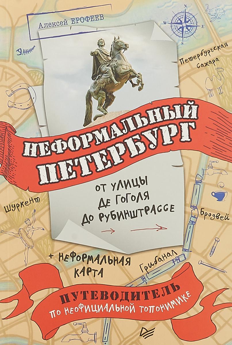 А. Ерофеев Неформальный Петербург. От улицы де Гоголя до Рубинштрассе