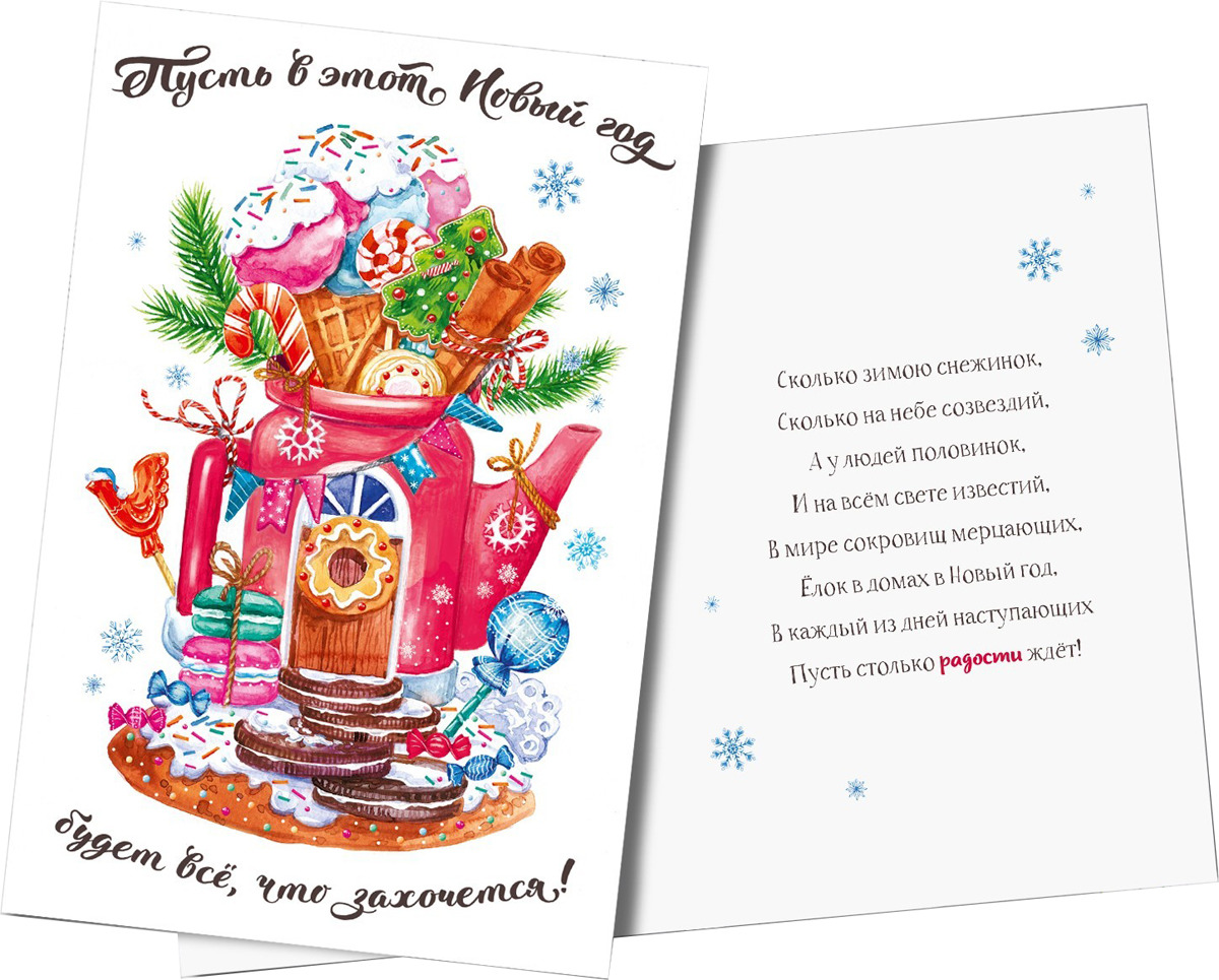 Открытки дарите счастье новогодние