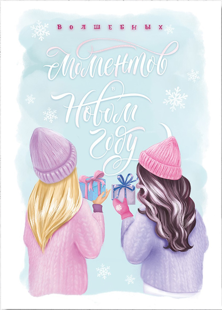 предлагаю испечь открытка для подружек с новым годом революция кардиохирургии