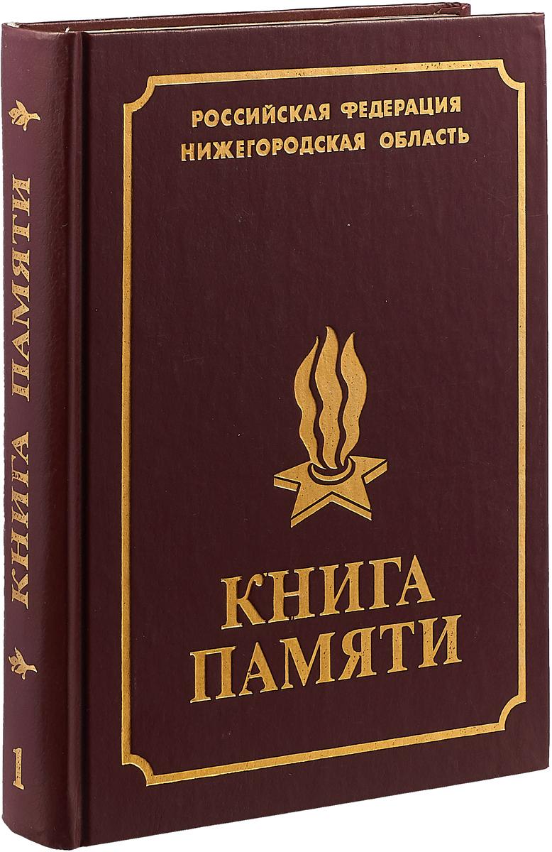 Книга памяти нижегородцев, павших в Великой Отечественной войне 1941-1945 годов. Том 1