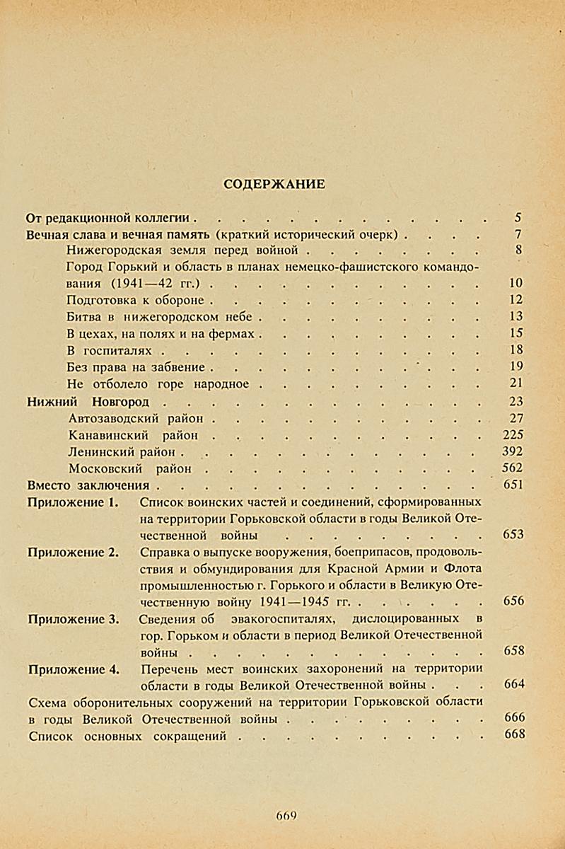 Книга памяти нижегородцев, павших в Великой Отечественной войне 1941-1945 годов. Том 1 Эта книга жизни смерти....