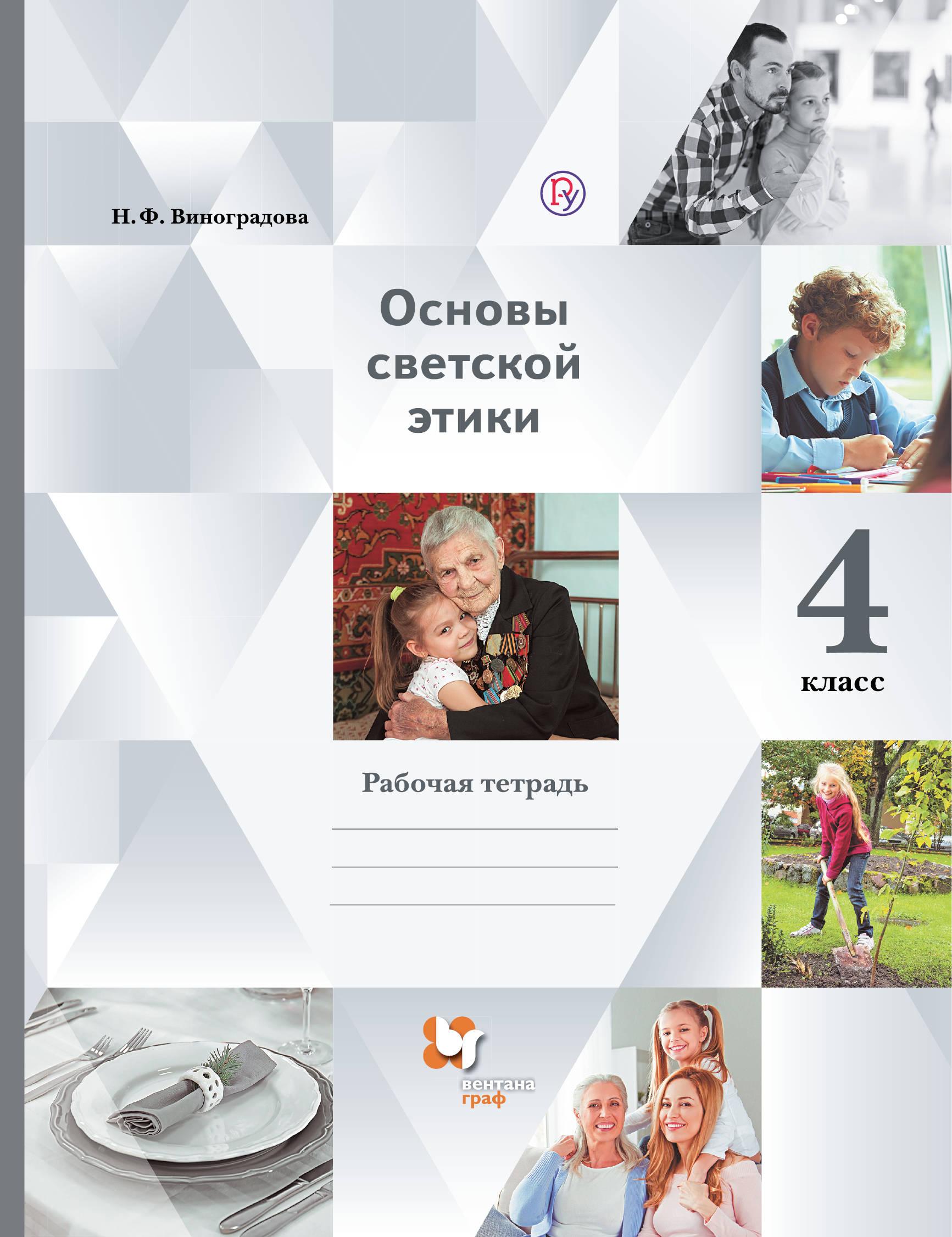 Основы светской этики. 4 класс. Рабочая тетрадь | Виноградова Наталья Федоровна