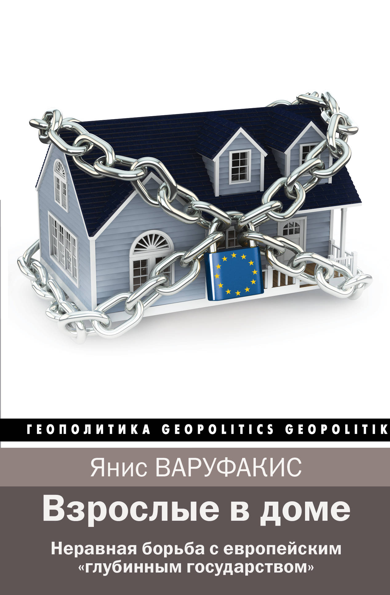 """Янис Варуфакис Взрослые в доме. Неравная борьба с европейским """"глубинным государством"""""""