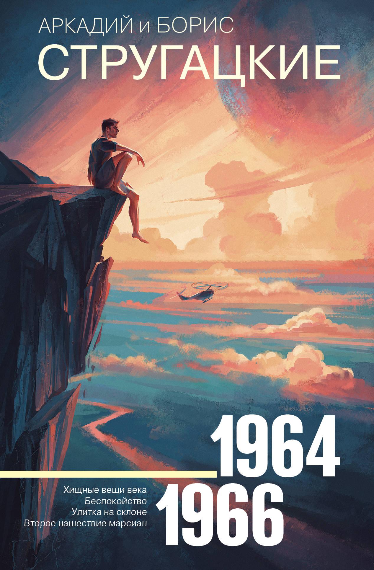 А. Стругацкий,Б. Н. Стругацкий Аркадий и Борис Стругацкие. Собрание сочинений. Том 4. 1964-1966