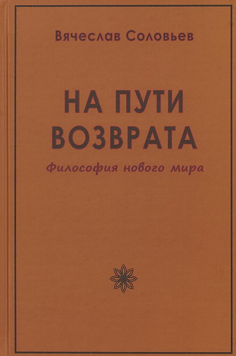 В. Л. Соловьев На пути возврата. Философия нового мира