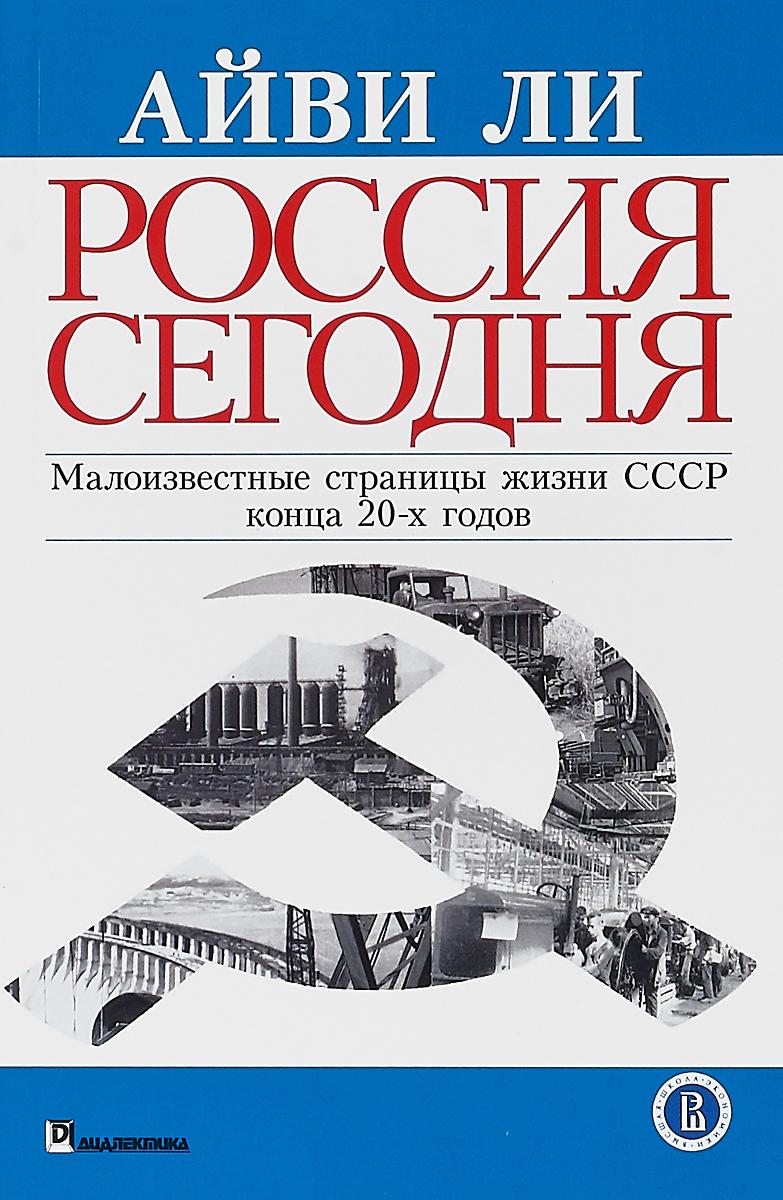 Айви Ли Россия сегодня. Малоизвестные страницы жизни СССР конца 20-х годов
