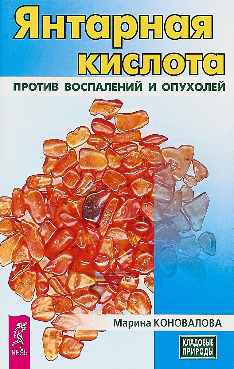 Марина Коновалова Янтарная кислота против воспалений и опухолей цена