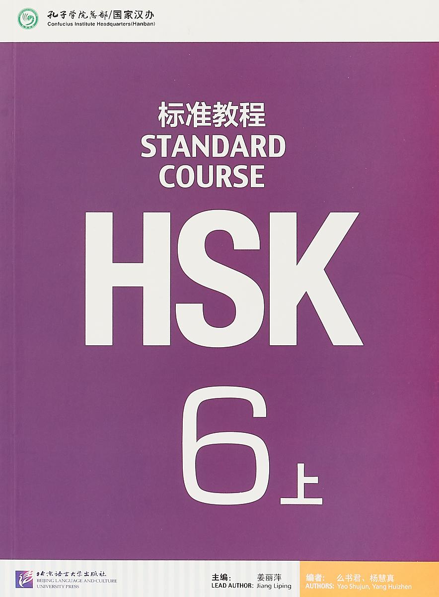 HSK Standard Course 6A: Textbook beijing