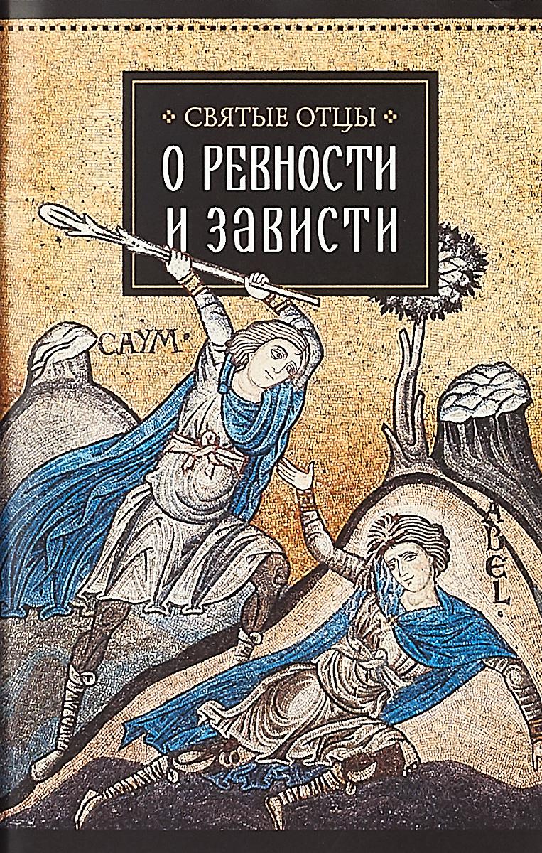 Святитель Василий Великий, Священномученик Киприан Карфагенский Святые отцы о ревности и зависти священномученик киприан епископ карфагенский о благе терпения