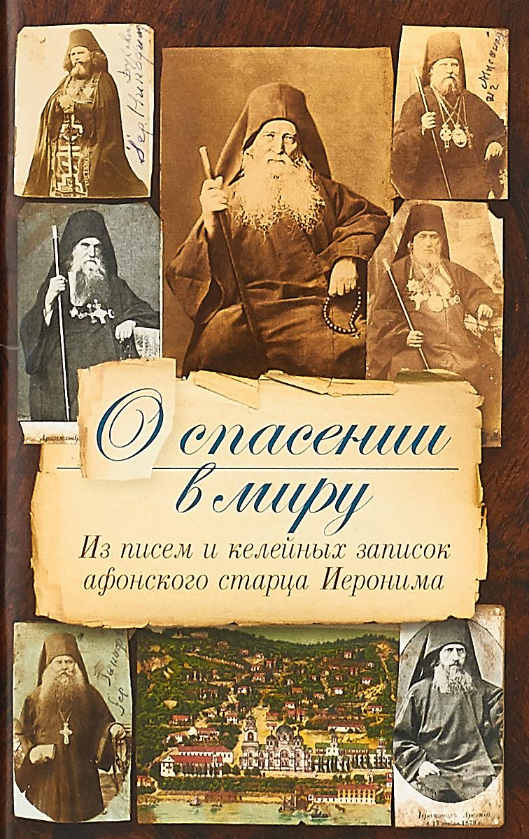 О спасении в миру. Из писем и келейных записок афонского старца Иеронима монах арсений святогорский свидетельства о покровительстве пресвятой богородицы русскому монастырю на афоне