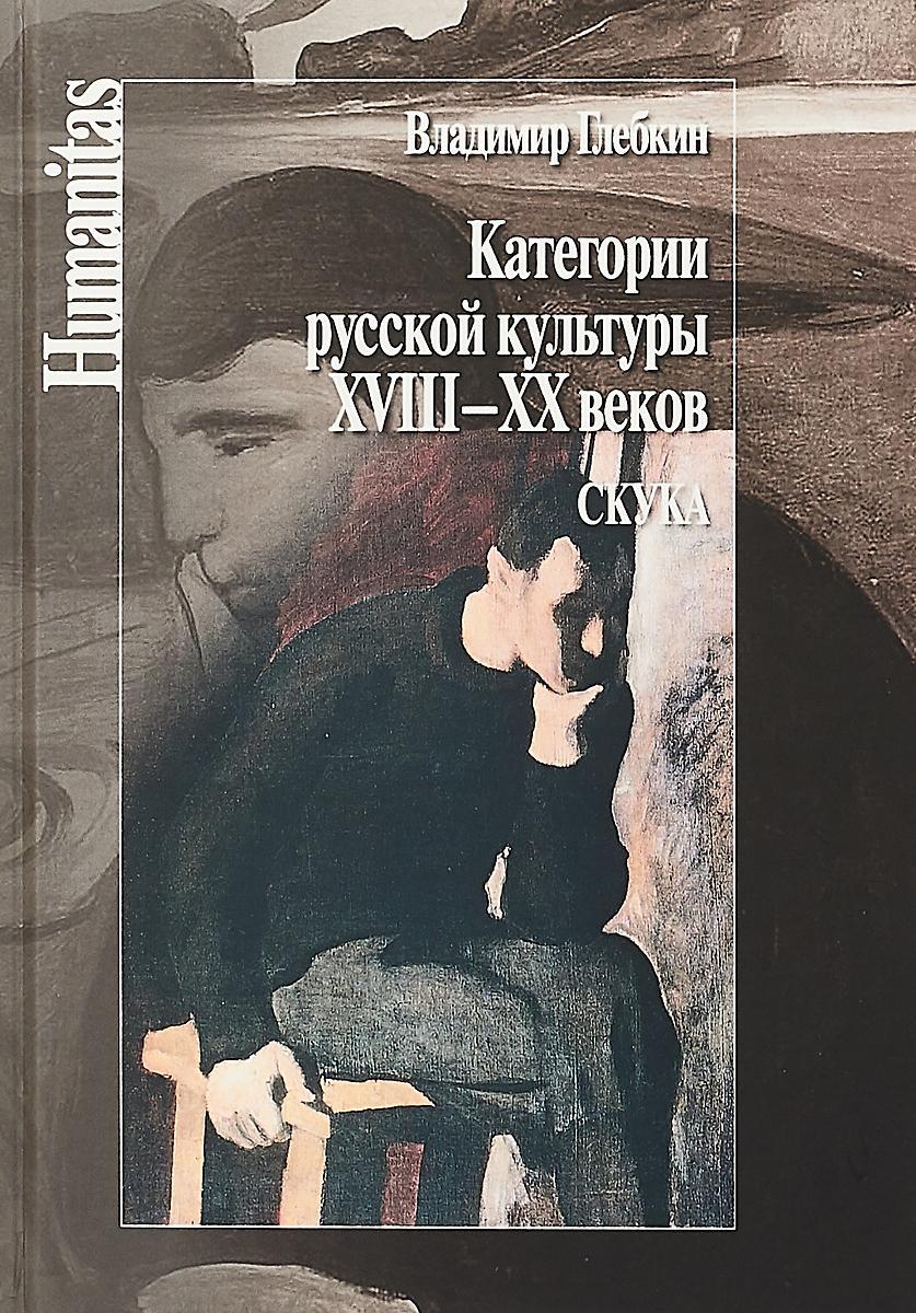 В. Глебкин Категории русской культуры XVIII-XX веков. Скука