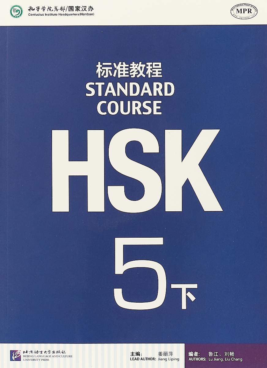 HSK Standard Course 5 B - SB недорго, оригинальная цена