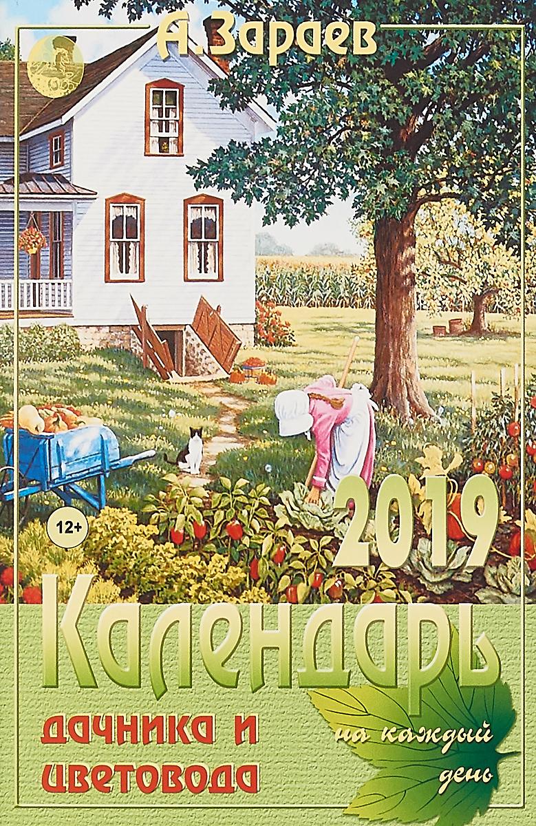 Календарь дачника и цветовода на каждый день 2019 год Календарь дачника и цветовода...