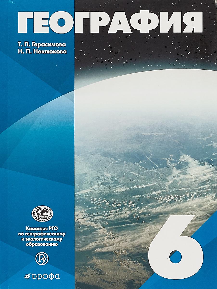 Т. П. Герасимова, Н. П. Неклюкова География. 6 класс. Учебное пособие