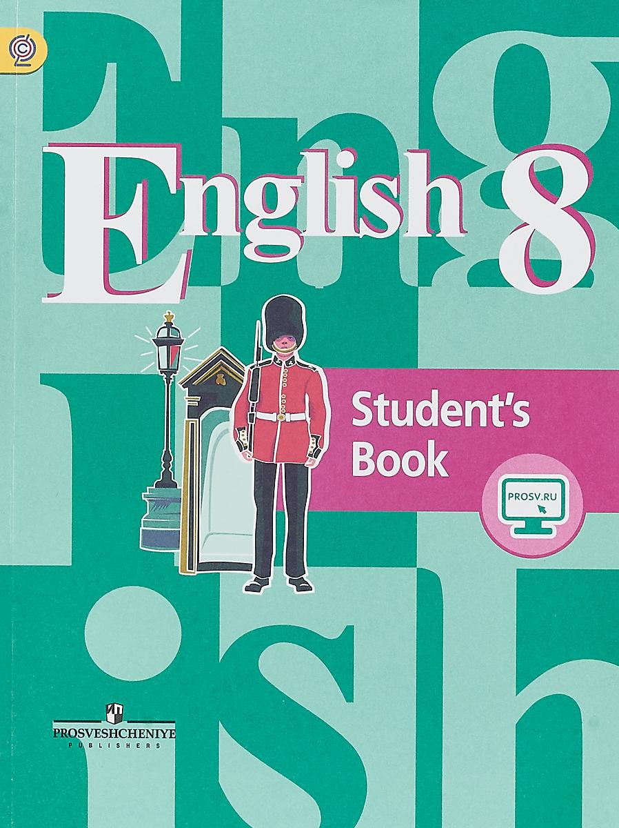 Владимир Кузовлев English 8: Student's Book / Английский язык. 8 класс. Учебник