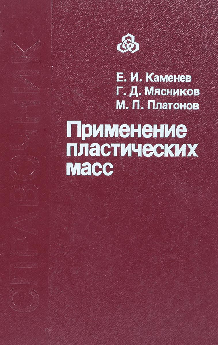 Каменев Е.И., Мясников Г.Д., Платонов М.П. Применение пластических масс