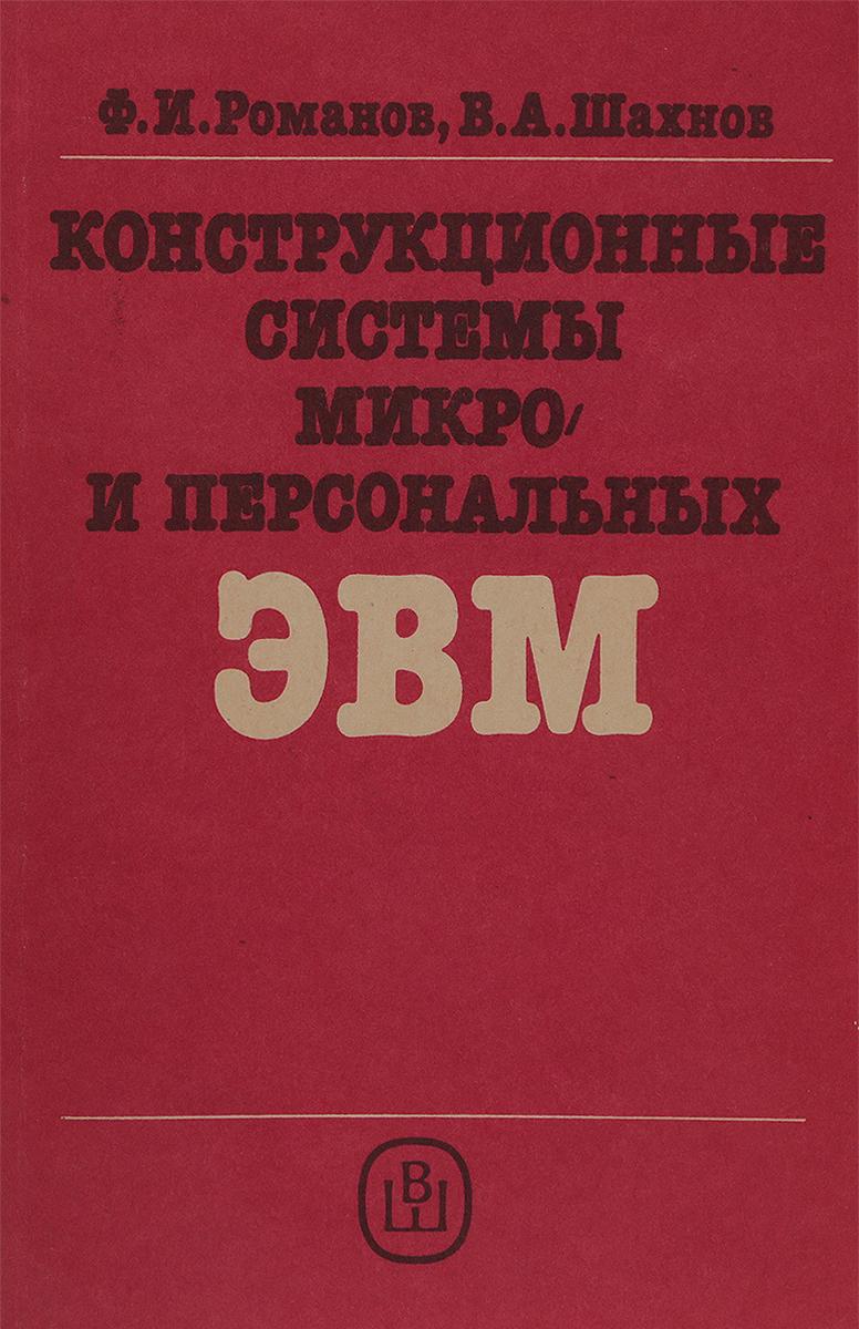 Романов Ф. И., Шахнов В. А. Конструкционные системы микро- и персональных ЭВМ.