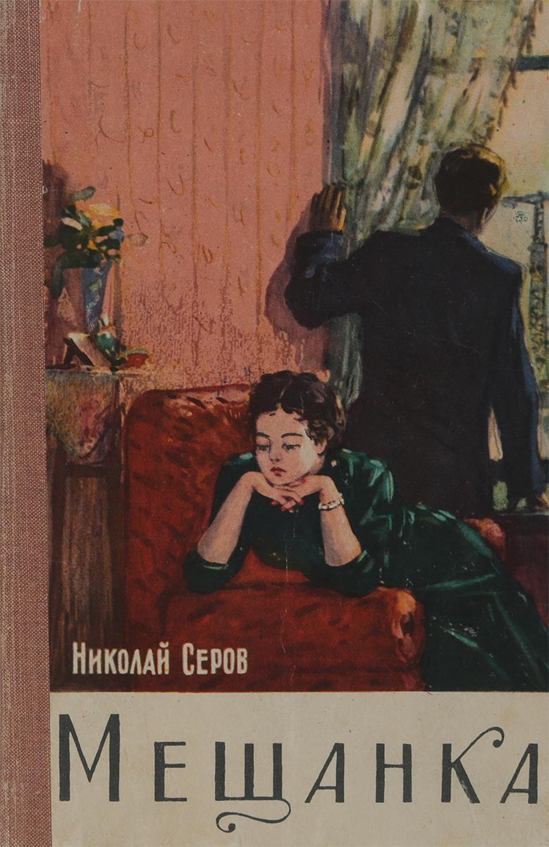 Серов Николай. Мещанка.