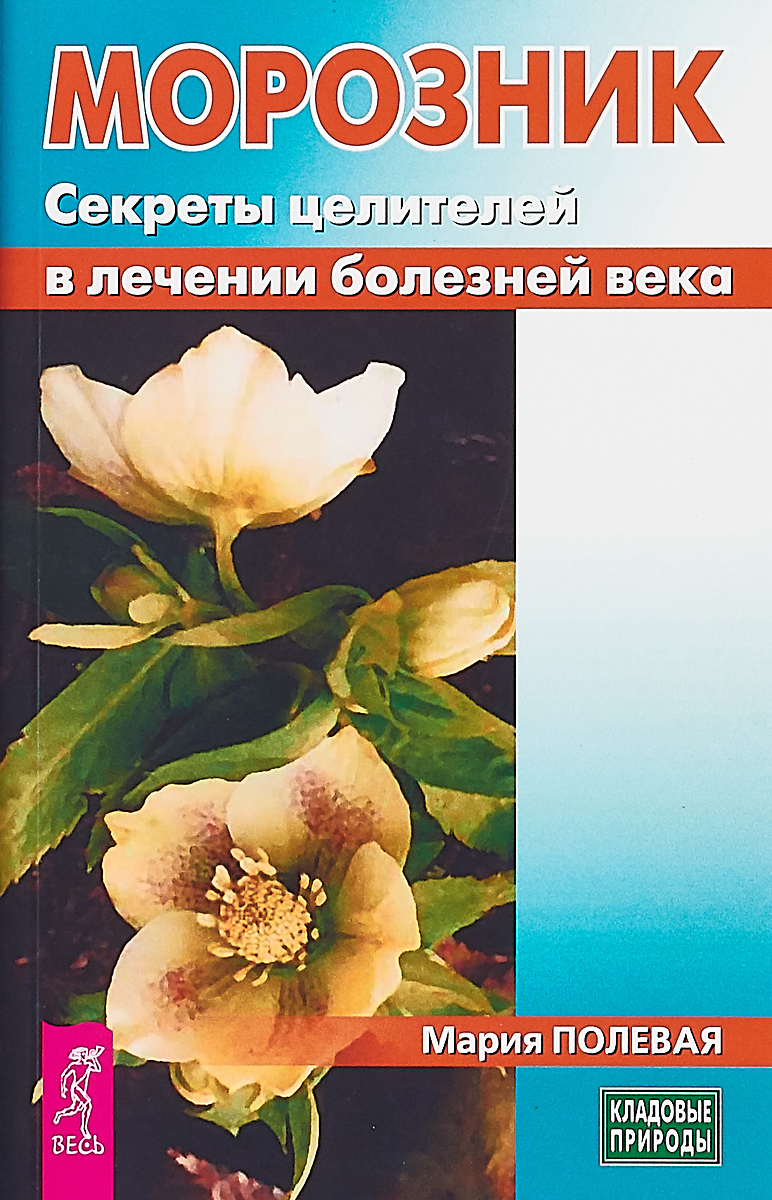 Полевая Мария Морозник. Секреты целителей в лечении болезней века
