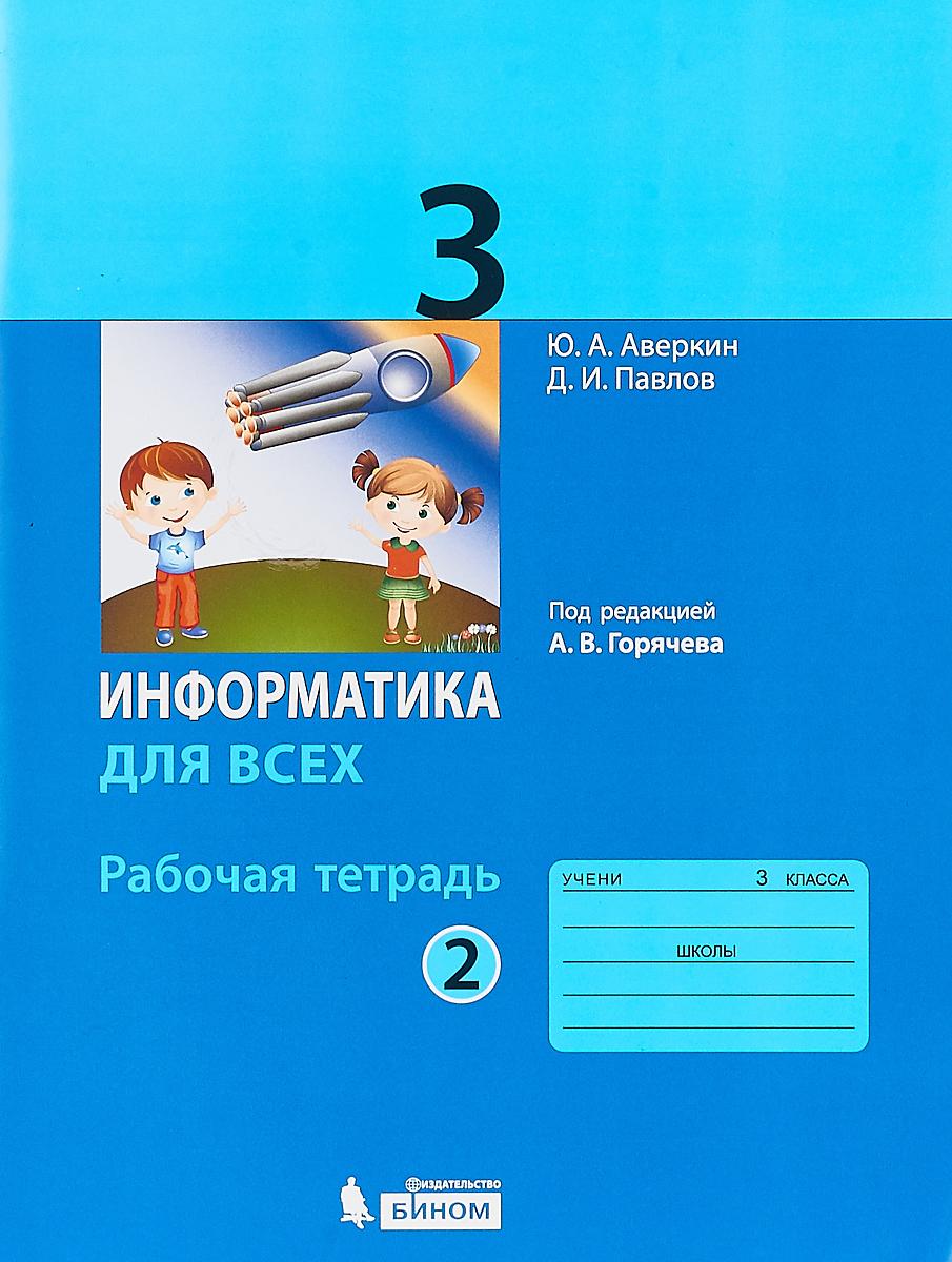 Ю. А. Аверкин , А. В. Горячев Информатика. 3 класс. Рабочая тетрадь. Часть 2