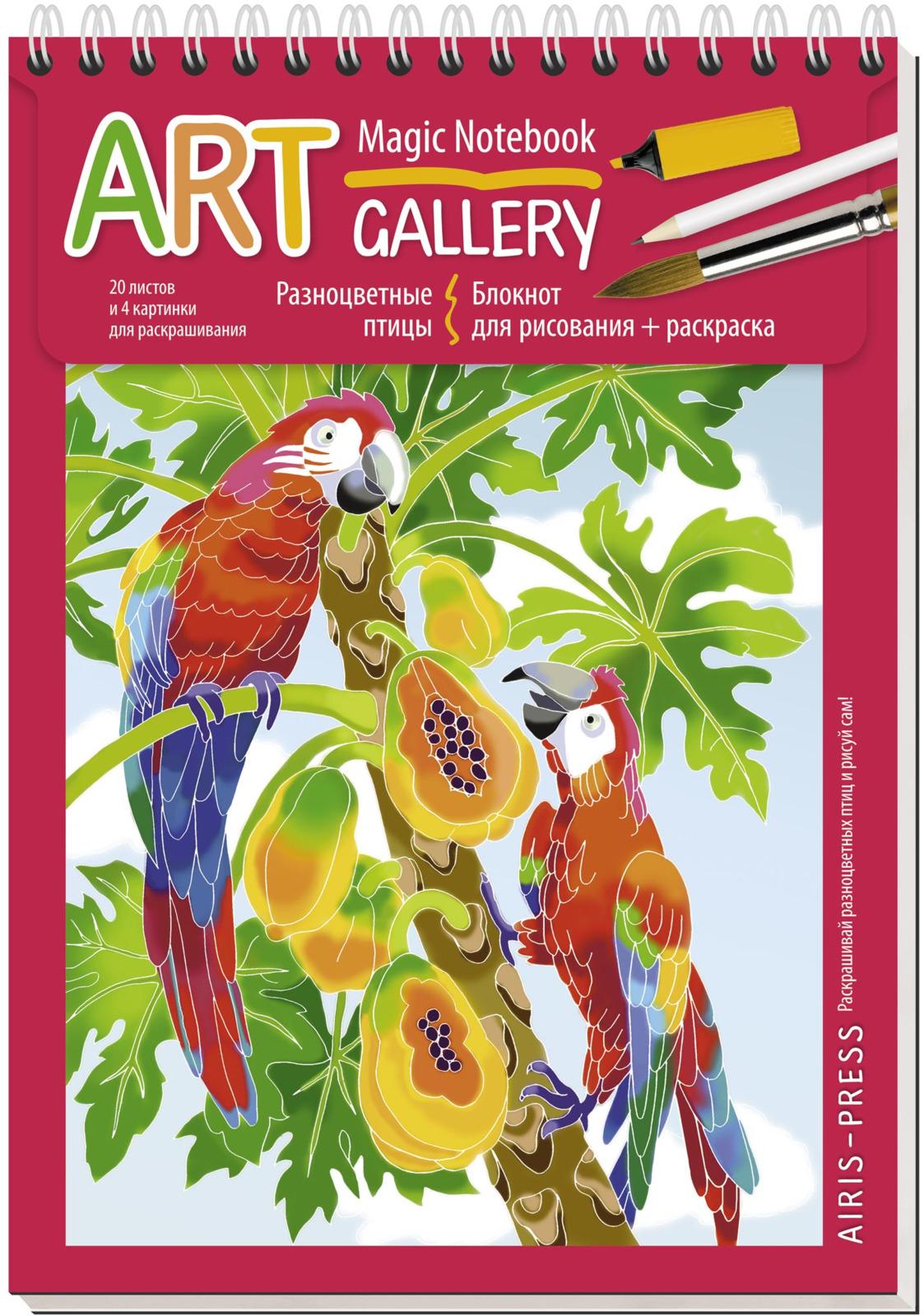 Разноцветные птицы. Блокнот