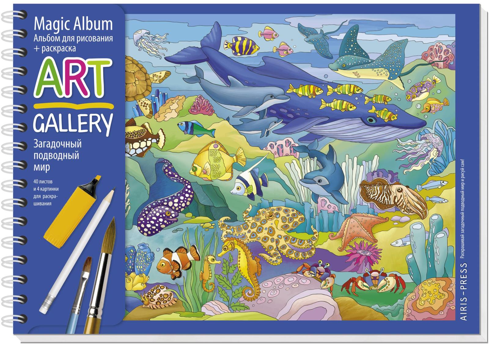 Загадочный подводный мир. Альбом для рисования+Раскраска