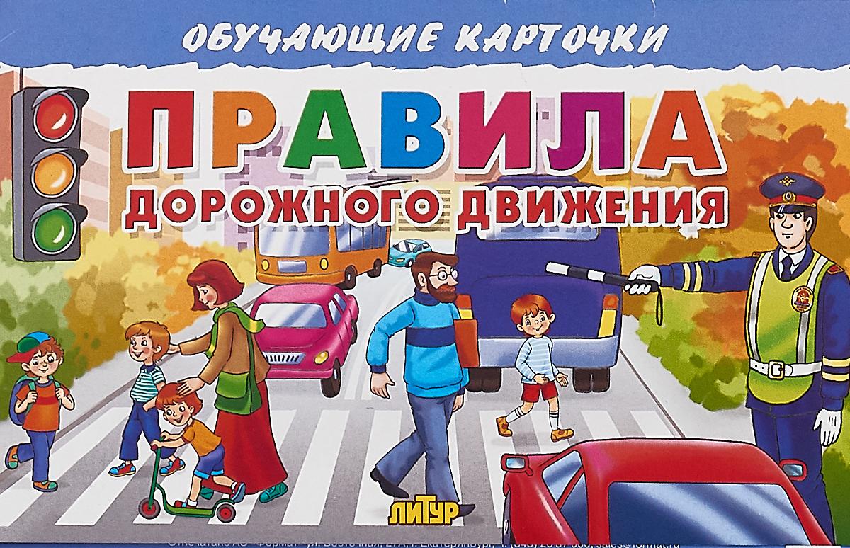 Правила дорожного движения азбука дорожного движения развивающие карточки от 3 лет росмэн