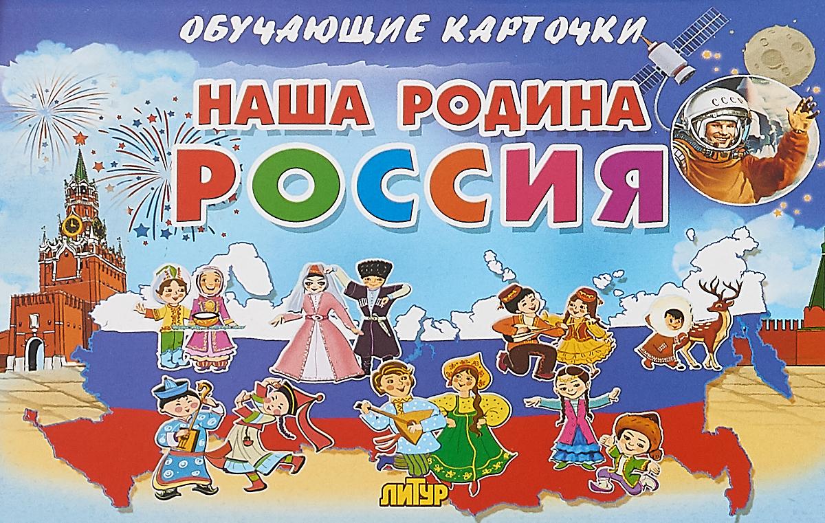 Наша Родина - Россия. Обучающие карточки