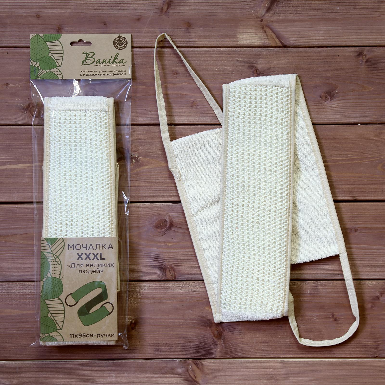 Мочалка Banika XXXL Сизаль, 95 х 11 см мочалка для тела жесткая зеленая cure nylon towel regular green