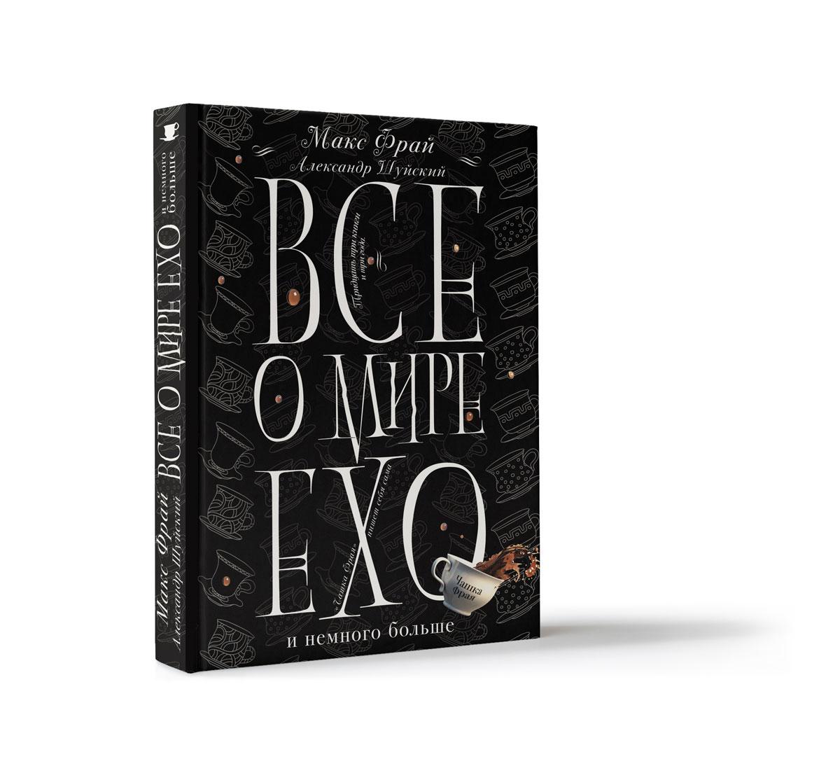 Макс Фрай,Александр Шуйский Все о мире Ехо и немного больше. Чашка Фрая