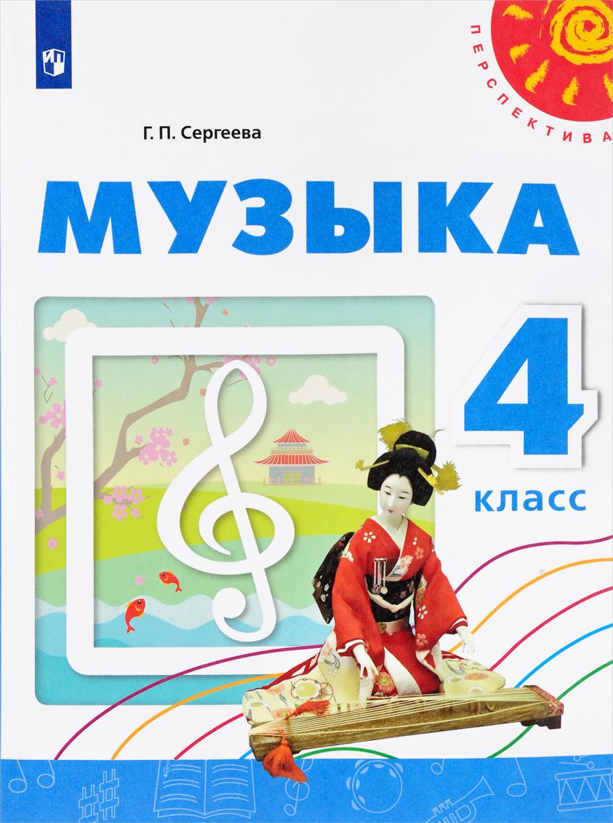 Г. П. Сергеева Музыка. 4 класс. Учебное пособие