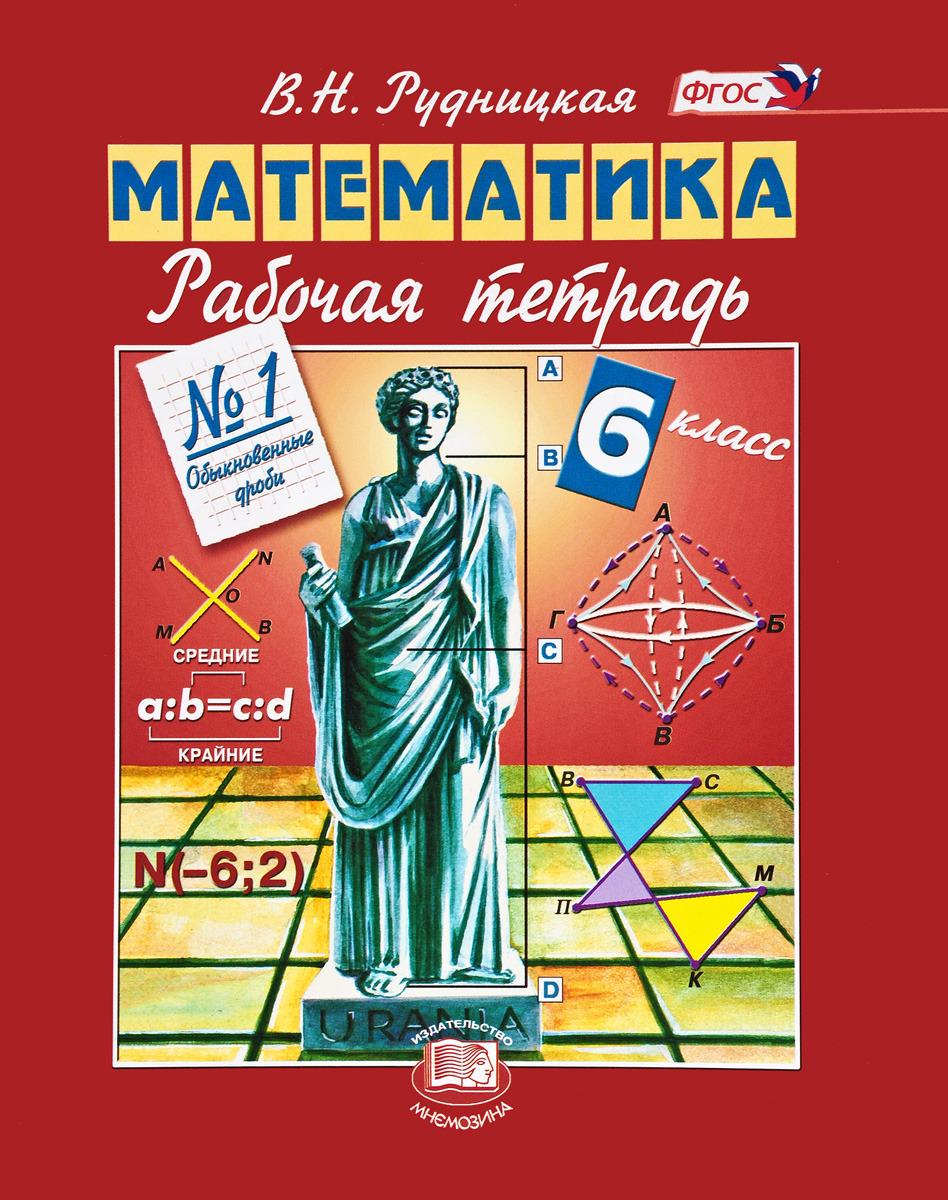 В. Н. Рудницкая Математика. 6 класс. Рабочая тетрадь №1. Обыкновенные дроби рудницкая в математика 6 класс рабочая тетрадь 1 обыкновенные дроби