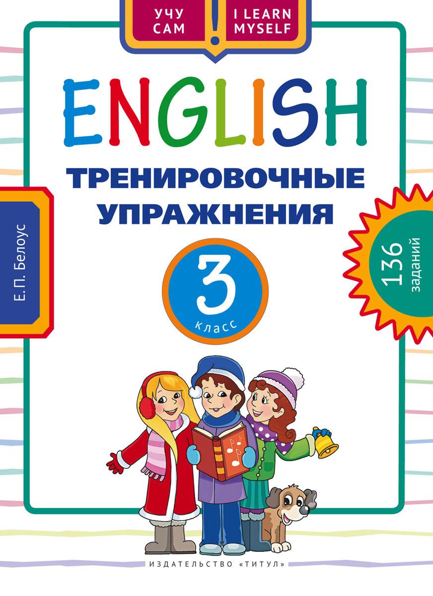 Е. П. Белоус Английский язык. 3 класс. Тренировочные упражнения. Учебное пособие