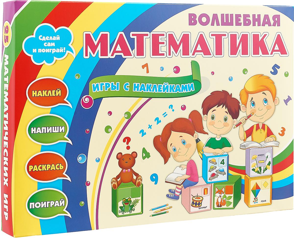 Волшебная математика с наклейками. Развивающие игры с наклейками. Наклей, напиши, раскрась, поиграй. 25 математических игр