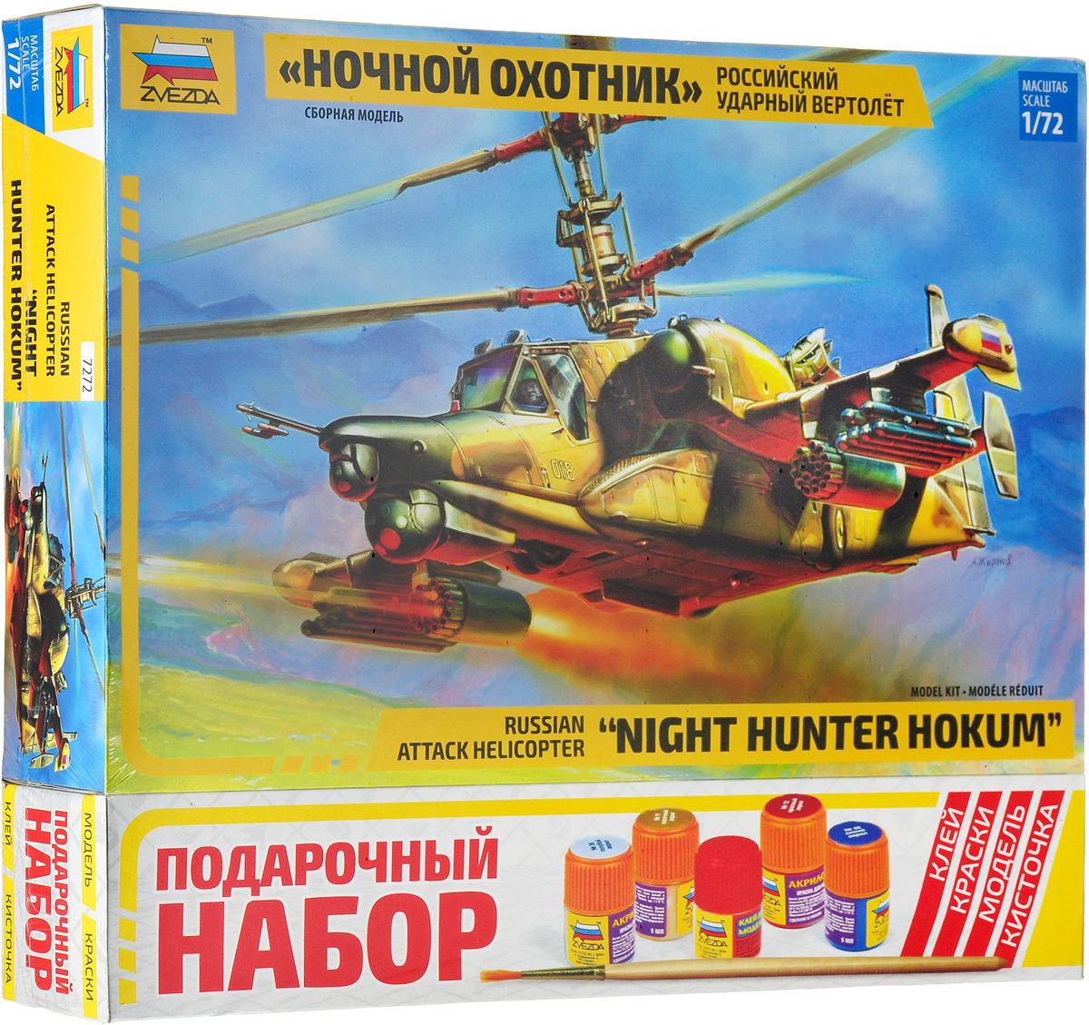 Набор для сборки и раскрашивания Российский боевой вертолет Ка-50Ш Ночной охотник николай якубович ударные вертолеты россии ка 52 аллигатор и ми 28н ночной охотник